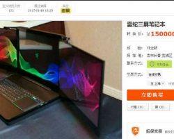 Украденные с выставки CES 2017 ноутбуки Project Valerie продаются на китайском сайте!