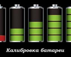 Как откалибровать батарею android-устройства
