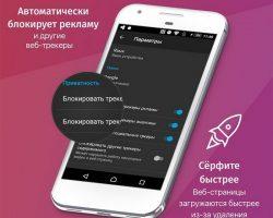 Браузер Firefox Focus теперь доступен для Android устройств