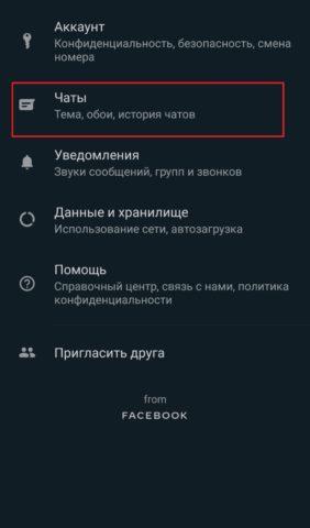 историю WhatsApp