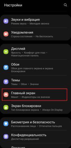 скрыть приложение