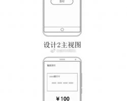 Meizu еще год назад оформила патент на сканер отпечатков пальцев под экраном смартфона