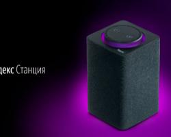 Представлена умная колонка «Яндекс.Станция» с голосовым помощником Алиса