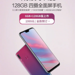 Представлен смартфон Huawei Enjoy 9 Plus