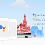 Google Assistant стал доступен на русском языке