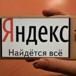 Яндекс проиндексировала документы Google Docs из-за чего личные данные попали в выдачу поисковика