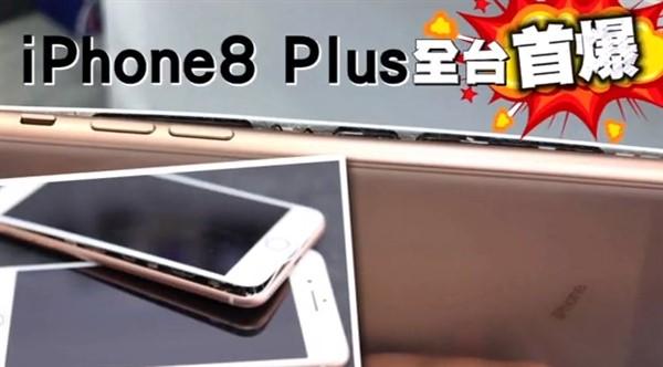 Новый iPhone 8 Plus взорвался наТайване