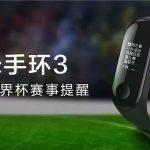 Для фитнес-браслета Xiaomi Mi Band 3 вышло обновление, которое понравится любителям футбола