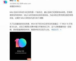 Последняя версия оболочки MIUI 10 для разработчиков выйдет 30 августа