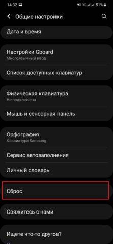 почистить телефон