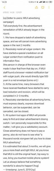 В MIUI можно будет отключать рекламу