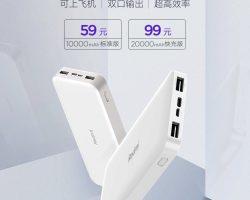 Redmi представила портативные аккумуляторы ёмкостью 10 000 и 20 000 мАч
