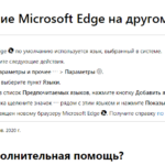 В Microsoft Edge неправильно устанавливается язык