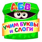 Азбука для Детей! Учим Алфавит! Развивающие Игры 2