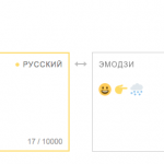 «Яндекс.Переводчик» теперь может перевести текст в эмодзи и наоборот