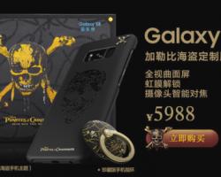 В Китае в продаже появится смартфон Galaxy S8 версия «Пираты Карибского моря»