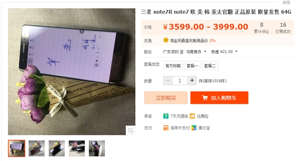 Восстановленные Galaxy Note7 будут стоить наполовину дешевле