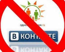 В Украине скоро будут заблокированы популярные социальные сети «Вконтакте» и «Одноклассники»
