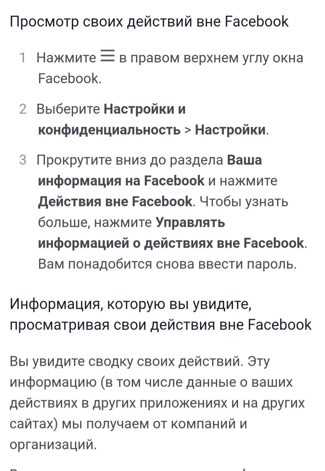 Как отключить отслеживание действий в Facebook