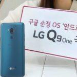 Представлен смартфон LG Q9 One