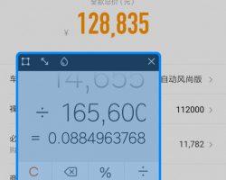 В MIUI появится плавающий калькулятор