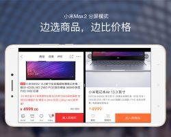 Xiaomi собирается выпустить обновление MIUI 8, которое принесет двухоконный режим
