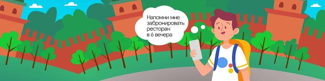 Голосовой помощник Google Assistant получил большое обновление в России