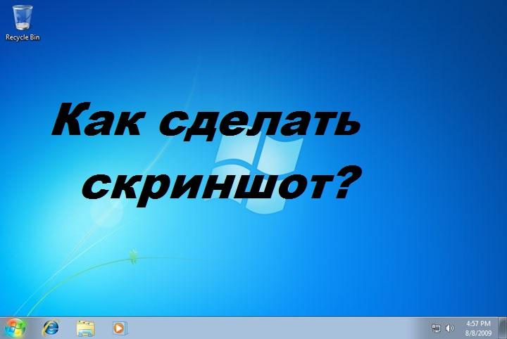 Как сделать скриншот на компьютере?