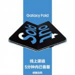 Смартфоны Samsung Galaxy Fold раскупили в Китае за 5 минут