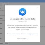 Мессенджер VK Messenger тестирует шифрованные звонки