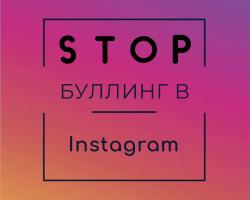 Instagram добавляет функции защиты пользователей от оскорблений и травли