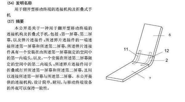 Xiaomi запатентовала смартфон сгибким дисплеем